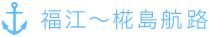 福江~椛島航路