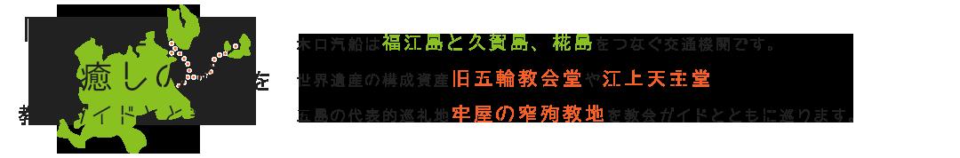 「長崎の教会群」で世界遺産を目指す旧五輪教会堂、江上天主堂、五島の巡礼地、牢屋の窄殉教地を教会ガイドとともに巡ります